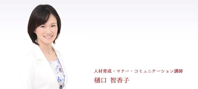 人材育成・マナー・コミュニケーション講師 樋口智香子