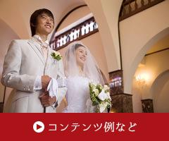 恋愛・婚活マナー研修