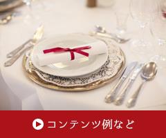 テーブルマナー講座・和食のマナー講座