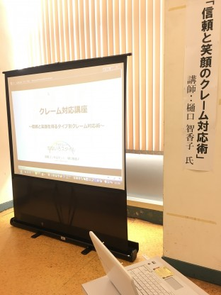 【クレーム対応研修】下田商工会議所さま