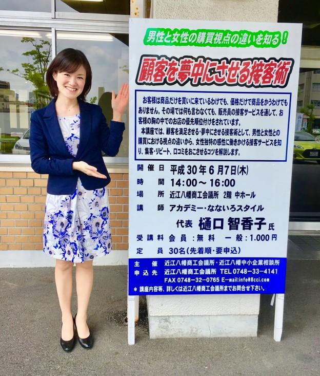 【接客セミナー】近江八幡商工会議所様