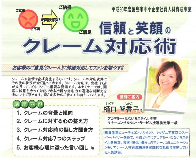 【クレーム対応セミナー】徳島商工会議所様