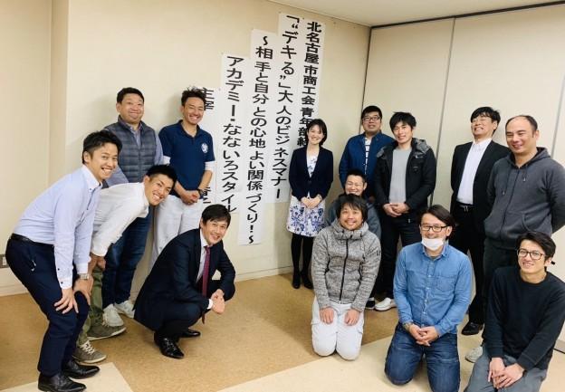 【ビジネスマナー】デキる大人のビジネスマナー講座 北名古屋市商工会様