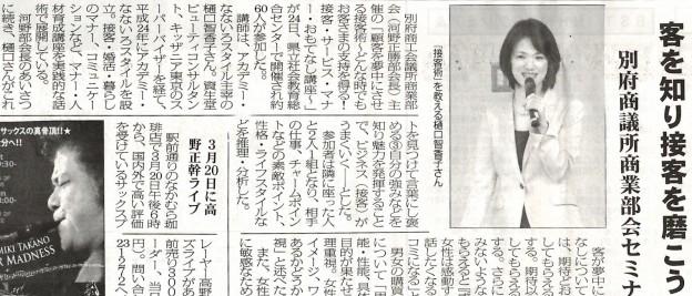 【新聞掲載】大分県 別府商工会議所 様 接客セミナー