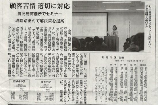 毎日新聞にクレーム対応セミナーの記事が掲載されました