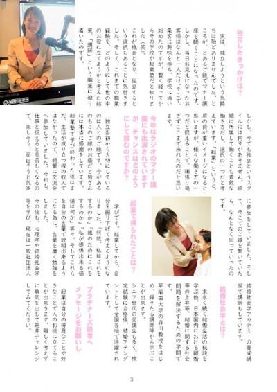 プラチナーズ2019冬樋口先生確認ページ3