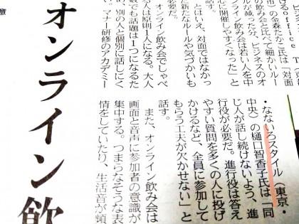 日本経済新聞の取材記事が掲載されました「仕事でもオンライン飲み」